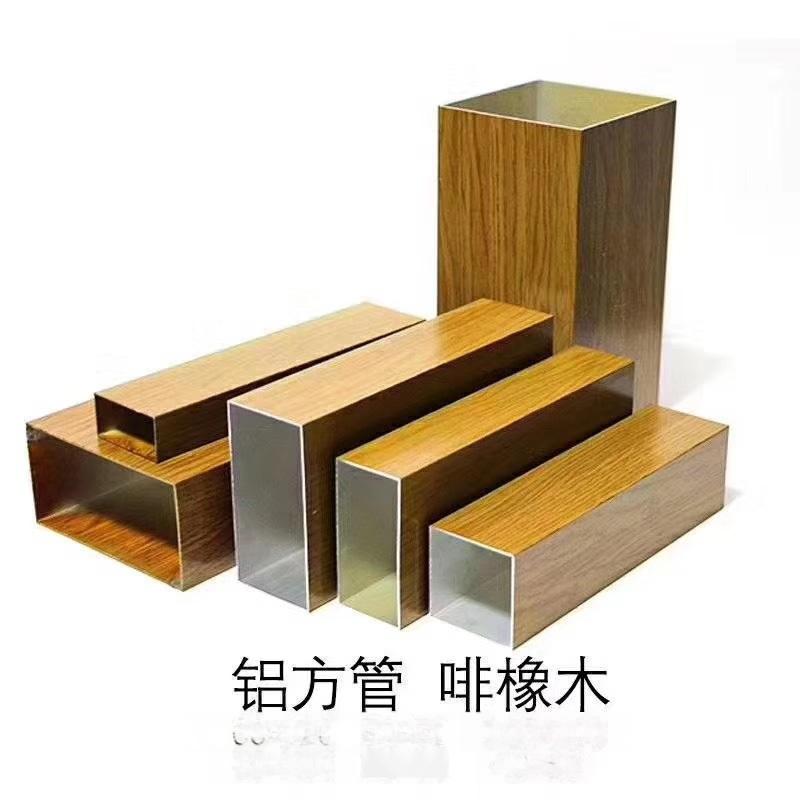 铝合金木纹铝方通 泉州铝方通 贴实木皮铝方通