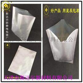铝箔袋防静电纯铝袋真空包装真空袋防潮袋厂家定做供应
