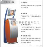 KMY8218B打印挂号缴费查询触摸自助终端机