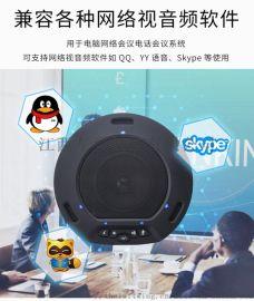 音络USB视频会议全向麦克风 I-20