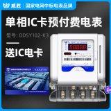 长沙威胜DDSY102单相插卡电表 IC卡预付费电能表 免费配抄表系统