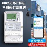 杭州华立DTZY545-G三相四线4G/GPRS无线物联网电表 免费配套系统