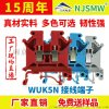 WUK5N接線端子,5平方接線端子,南京生產