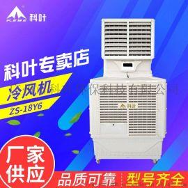 科叶环保空调冷风机工业移动空调冷风机通风降温