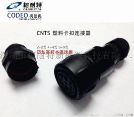 塑料卡扣式防水连接器压接型电缆插头