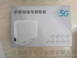 西安手机信号屏蔽器5G信号屏蔽器QF808W