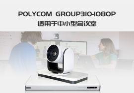 宝利通Polycom Group310