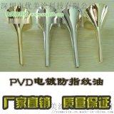 深圳优美涂公司供应水性电镀不锈钢防指纹油附着好