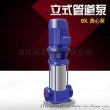 沁泉 25GDL2-12立式多级管道离心泵