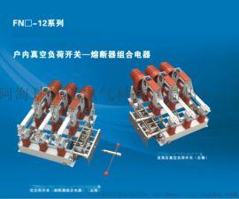 FN12-12D户内高压负荷开关熔断器组合