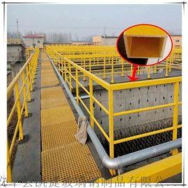 污水池隔离栏杆 污水厂玻璃钢护栏