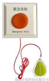 一键求助报警器、洗手间紧急呼叫开关带拉绳