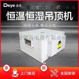 工业除湿机德业DY-GHW7恒温恒湿吊顶除湿机
