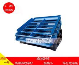 高效振动筛泥浆高频振动筛煤泥高频振动筛