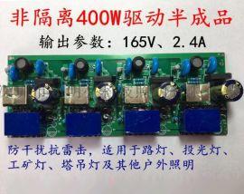 LED照明非隔离400W驱动电源