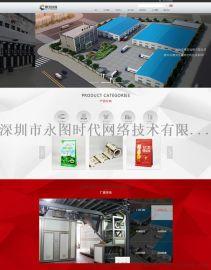 汕头企业网站建设公司推荐