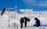 鐳射雪深監測儀 無線雪深測量儀廠家直銷