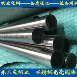 304不鏽鋼實心棒,不鏽鋼光亮棒
