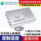 语音感应器喇叭语音感应器型号JQ-308