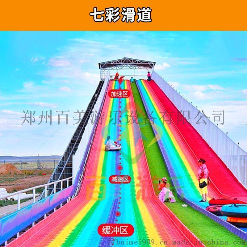 河北保定大型景区150米的彩虹滑道百美厂家定制