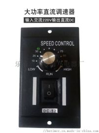 DC-52直流永磁电机调速器220V  马达减速器