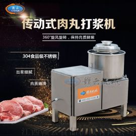 商用高速肉丸打浆机 大容量打肉丸鱼丸机