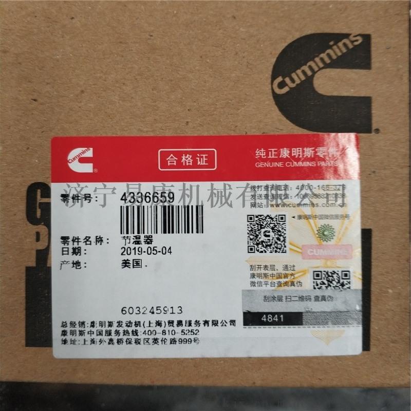 康明斯QSM11发动机节温器4973373
