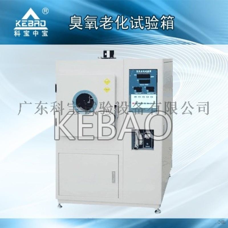 臭氧老化試驗箱 橡膠臭氧老化試驗箱