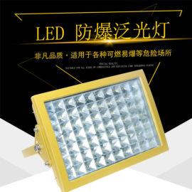 LED防爆灯200w投光灯150W泛光灯加油站灯