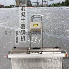 高频率振动混凝土盖膜机 去脚印混凝土覆膜机