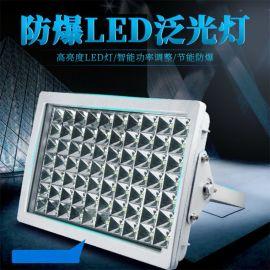LED防爆泛光灯防爆LED投光灯防爆路灯加油站灯