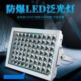 LED防爆泛光燈防爆LED投光燈防爆路燈加油站燈