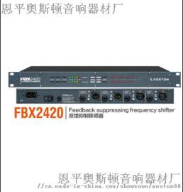 厂家直销FBX2420专业反馈抑制器