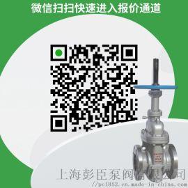 Z47H天然气平板闸阀生产制造商