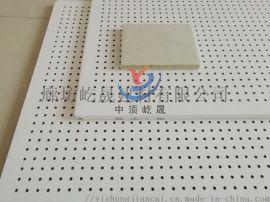 硅酸钙穿孔吸音板 穿孔复合吸音隔音板微孔硅酸钙板