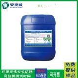 铜材抗氧化剂AJC-7003