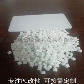 耐高温PC塑料厂家直销耐热防火PC原料