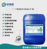 430不鏽鋼環保鈍化液