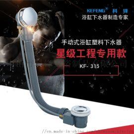 科锋18年专业生产浴缸下水器塑料去水器手动排水器