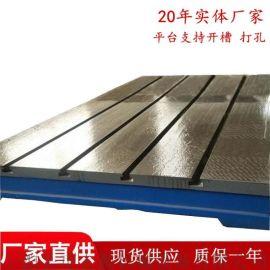 铸铁平板 焊接平台 划线工作台 三维焊接平板