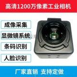 工業相機1200萬像素數碼顯微鏡快遞單掃描攝像頭