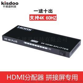 千视道HDMI分配器一进九出1分10分支器3X3拼接屏专用8口4K 60Hz工程定制