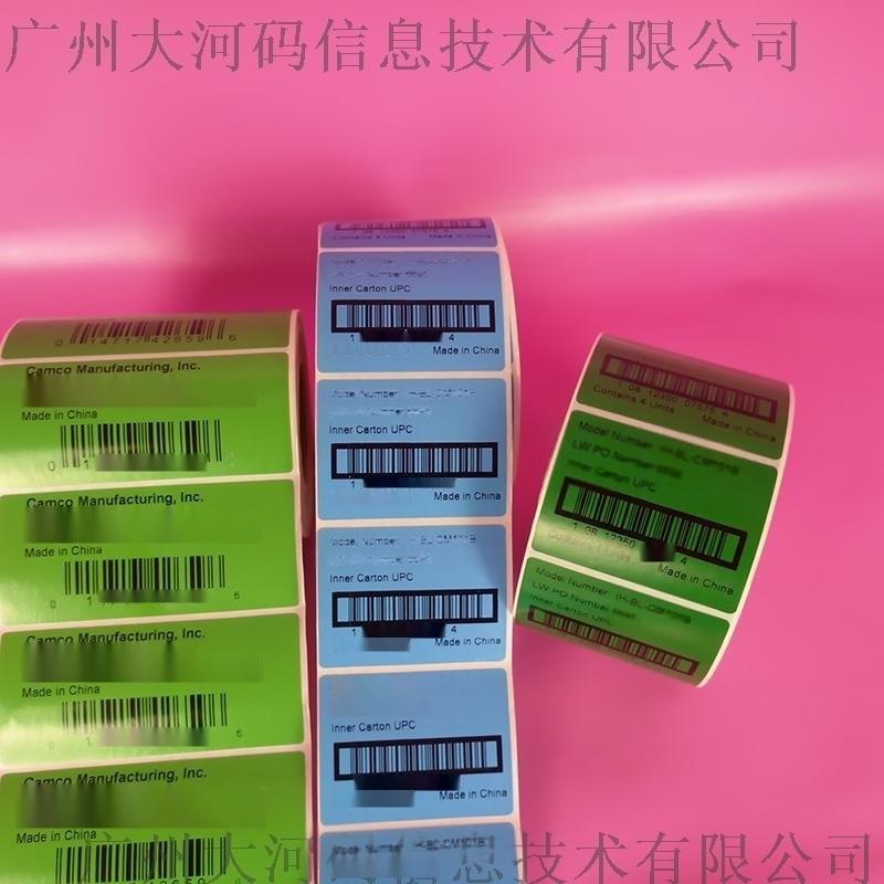 流水条形码流水数字标空白打印标快速代客打印流水贴纸