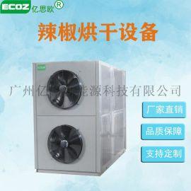 空气能柿子热泵烘干除湿机 辣椒烘干设备
