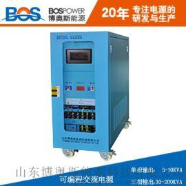 10KVA可编程交流电源,交流电源,变频电源