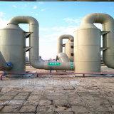 承接酸碱废气治理工程,酸碱喷淋塔,PP喷淋塔