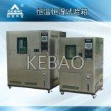 不锈钢恒温恒湿试验箱 可订做高低温湿热交变试验箱