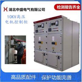 一体化设计的高压启动柜 10KV高压电机控制柜