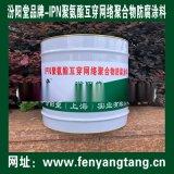 IPN聚氨酯互穿网络聚合物防腐涂料、防水防腐衬砌