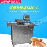 九盈TJZG-2自动香肠线扎机腊肠打结机械设备